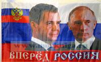 Флаг РФ (60 х 90) Россия вперед!