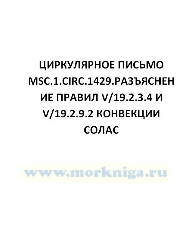 Циркулярное письмо MSC.Circ. 859. Программы проверок грузовых транспортных единиц, перевозящих опасные грузы