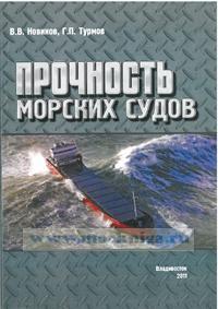 Прочность морских судов: учебное пособие