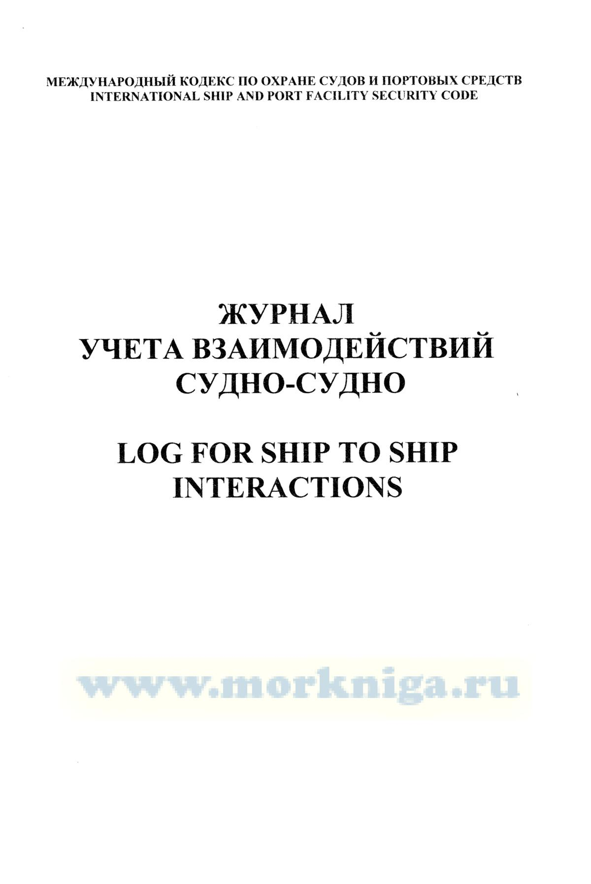 Журнал учета взаимодействия судно-судно. Log for ship to ship interactions