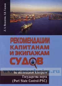 Рекомендации капитанам и экипажам судов по инспекциям Контроля Государства порта (Port State Control-PSC)