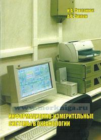 Информационно-измерительные системы в океанологии. Руководство к лабораторным работам. Учебное пособие