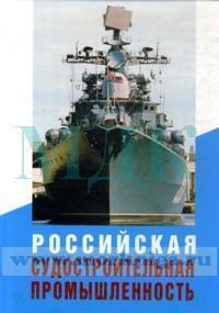 Российская судостроительная промышленность