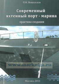 Современный яхтенный порт-марина. Практика создания