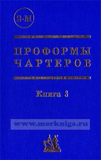 Проформы чартеров и коносаментов. Книга 3