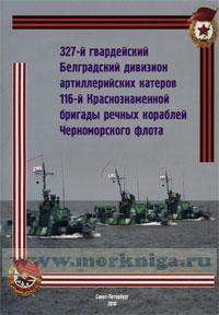 327-й гвардейский Белградский дивизион артиллерийских катеров 116-й Краснознаменной бригады речных кораблей Черноморского флота.