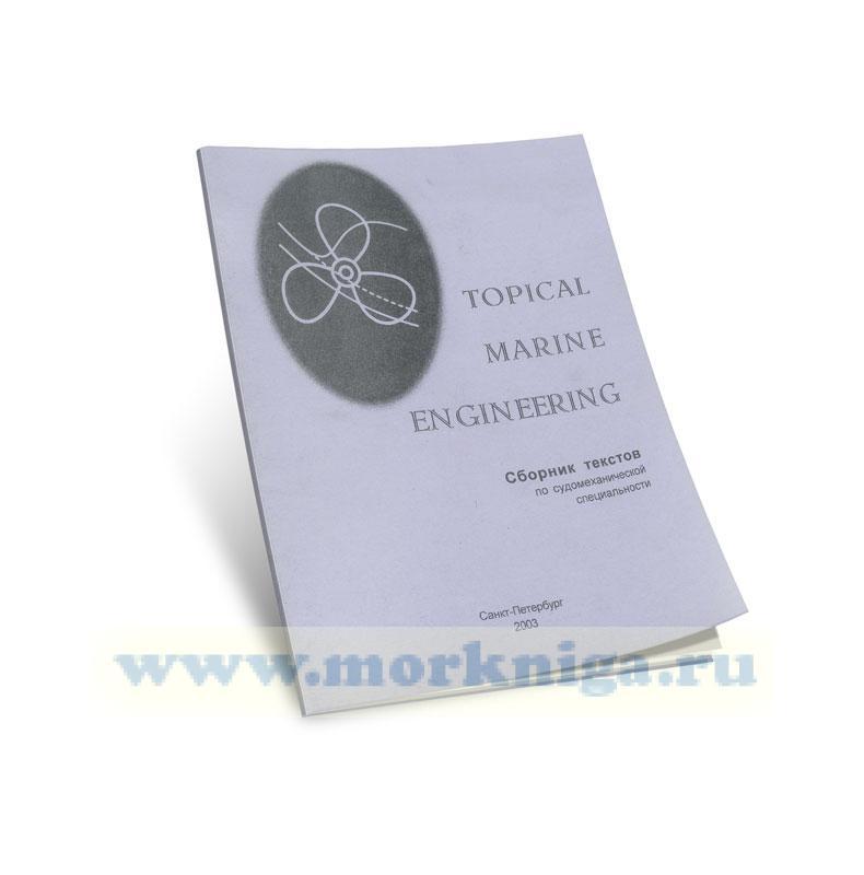 Topical Marine Engineering. Сборник текстов по судомеханической специальности