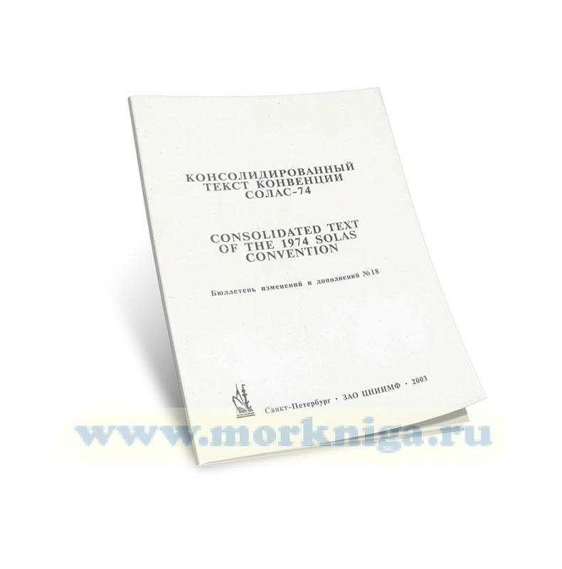 Консолидированный текст конвенции СОЛАС-74. Бюллетень изменений и дополнений №18