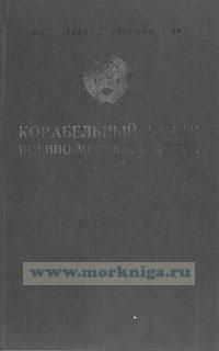 Корабельный устав военно-морского флота СССР. 2-е издание