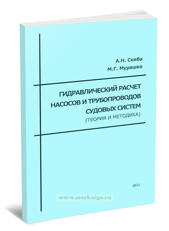 Гидравлический расчет насосов и трубопроводов судовых систем (теория и методика)