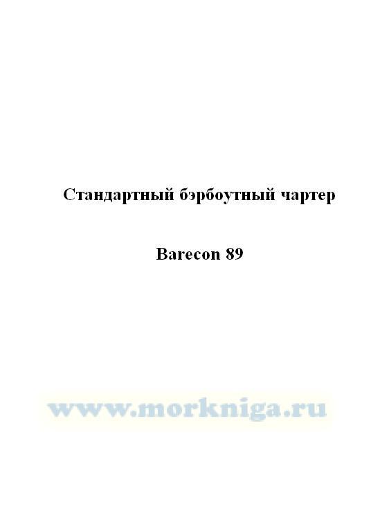 Стандартный бэрбоутный чартер_ Barecon 89