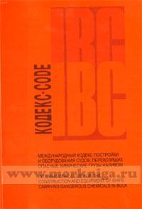 Международный кодекс постройки и оборудования судов, перевозящих опасные химические грузы наливом (Кодекс IBC) в комплекте с Указателем опасных химических грузов, перевозимых наливом. 2005