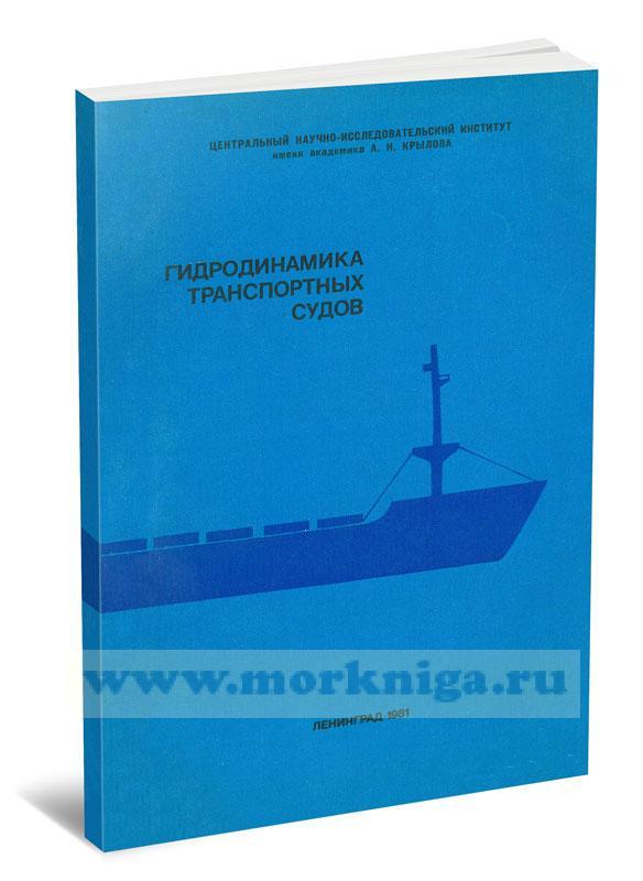 Сборник статей по гидродинамике транспортных судов