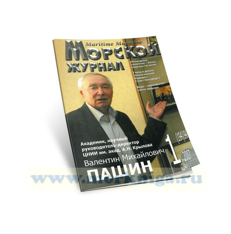 Морской журнал. №1 (194) 2007