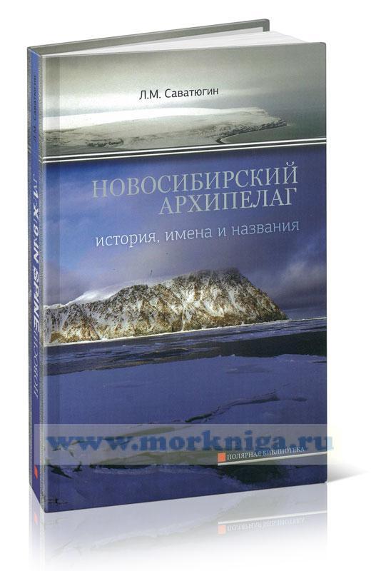 Новосибирский архипелаг. История, имена и названия