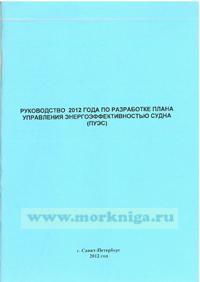 Руководство 2012 года по разработке плана управления энергоэффективностью судна (ПУЭС)
