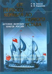 От первого корабля до первого устава. История морских флагов России (1669-1725 гг.)