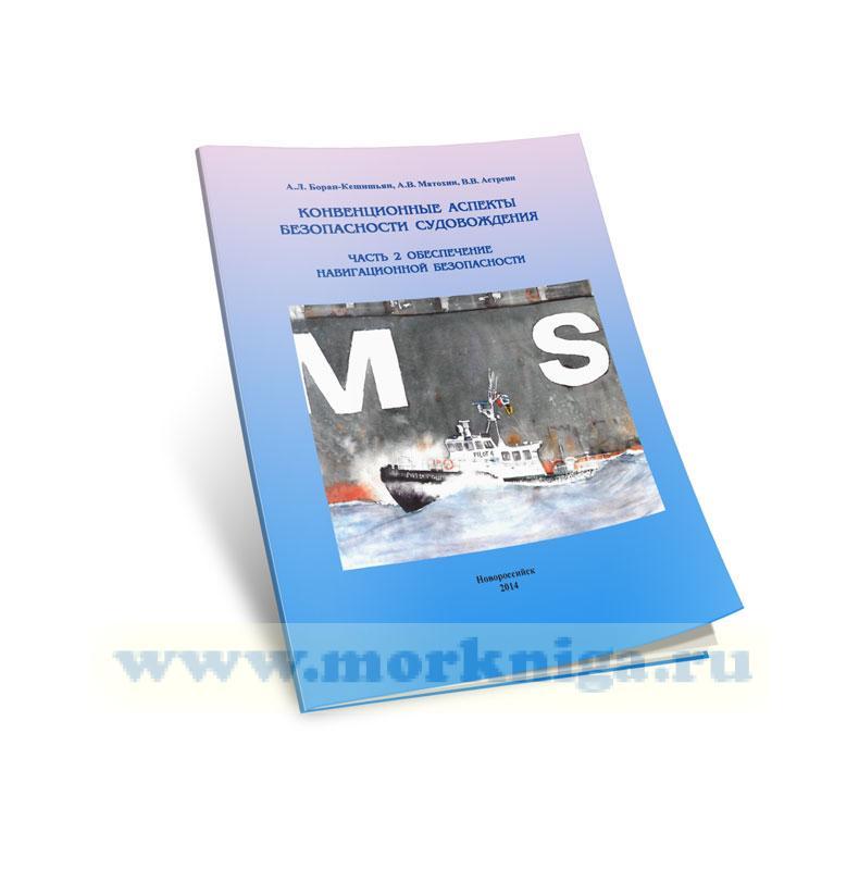 Конвенционные аспекты безопасности судовождения. В 2 ч. Ч.2. Обеспечение навигационной безопасности. (2-е издание, исправленное)