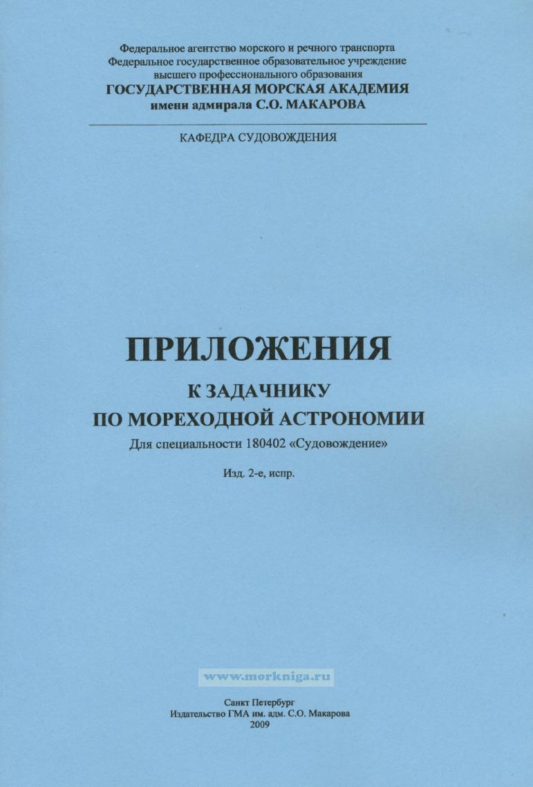 Задачник по мореходной астрономии (с приложениями) + Приложения к задачнику по мореходной астрономии. Комплект из 2-х книг