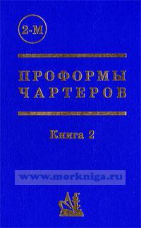 Проформы чартеров и коносаментов. Книга 2