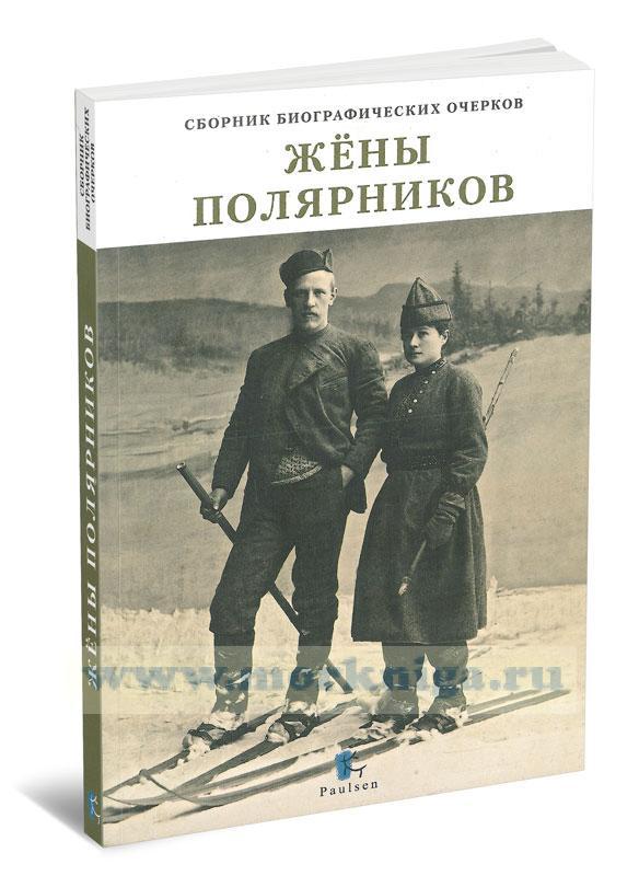 Жены полярников. Сборник биографичеких очерков