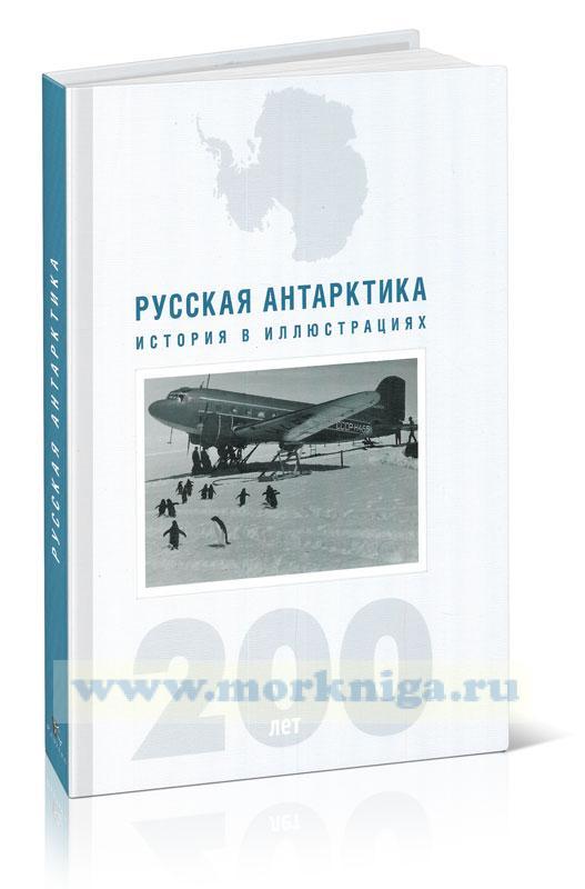 Русская Антарктика. История в иллюстрациях