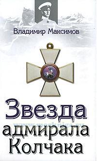 Звезда адмирала Колчака