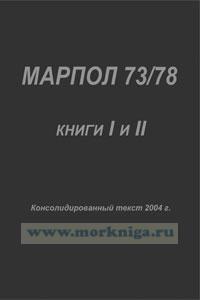МАРПОЛ 2004 (английский / русский текст), твердый переплет