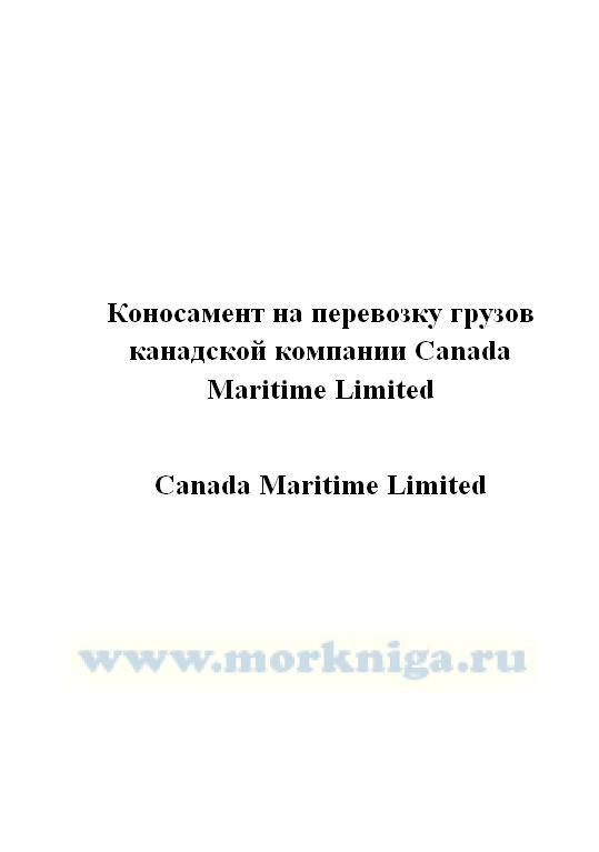 Коносамент на перевозку грузов канадской компании Canada Maritime Limited._Canada Maritime Limited