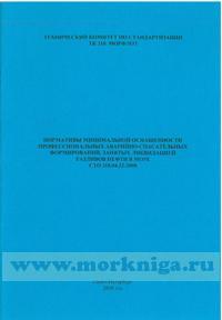 Нормативы минимальной оснащенности профессиональных аварийно-спасательных формирований занятых ликвидацией разливов нефти в море. СТО 318.04.32-2008