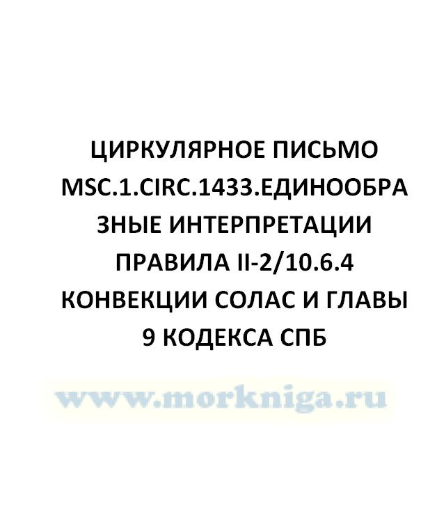 Резолюция А.811(19). Эксплуатационные требования к судовой интегрированной системе радиосвязи ГМССБ