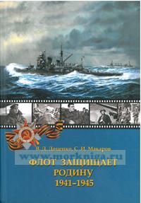 Флот защищает Родину 1941-1945