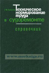 Техническое нормирование труда в судоремонте (основы, методика и организация нормирования основных видов работ): Справочник