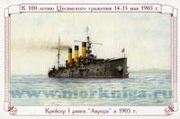 К 100-летию Цусимского сражения 14-15 мая 1905 г. Набор открыток