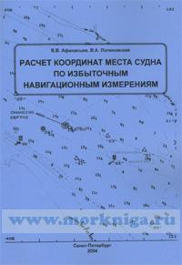 Расчет координат места судна по избыточным навигационным измерениям. Учебное пособие по математическим основам судовождения. Издание 2-е, исправленное