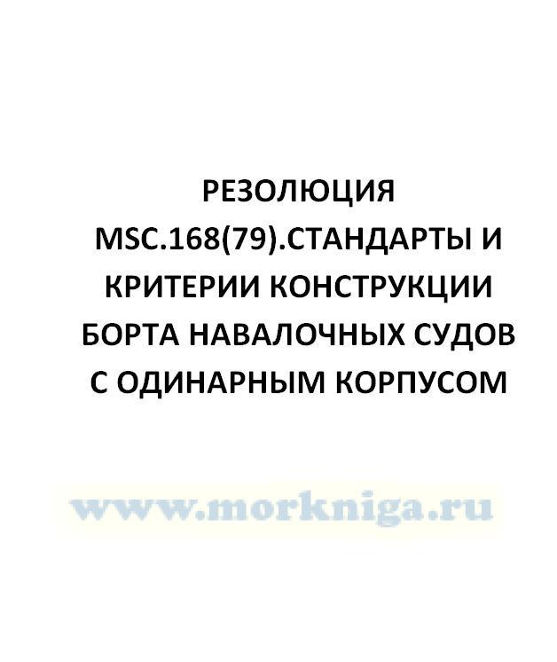 Резолюция MSC.168(79) Стандарты и критерии конструкции борта навалочных судов с одинарным корпусом