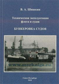 Техническая эксплуатация флота и судов. Бункеровка судов (2-е издание, переработанное и дополненное)