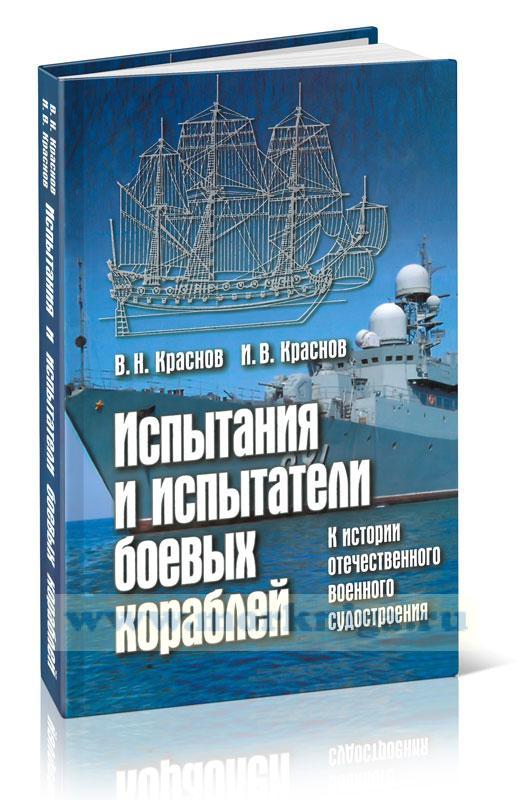 Испытания и испытатели боевых кораблей: к истории отечественного военного судостроения