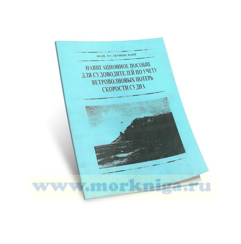 Навигационное пособие для судоводителей по учету ветроволновых потерь скорости судна