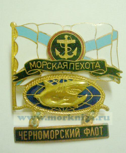 """Нагрудный памятный знак """"Морская пехота. Черноморский флот"""". (акула)"""
