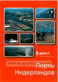 Порты Нидерландов