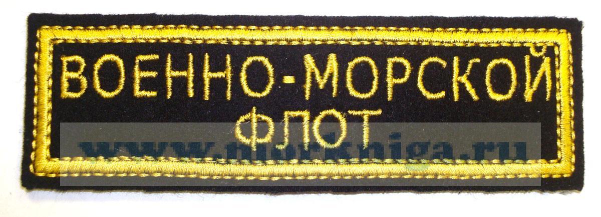 """Нашивка вышитая """"Военно-морской флот"""" (шелковая нашивка)"""
