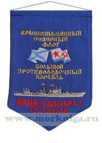 Вымпел Большой противолодочный корабль Вице-Адмирал Кулаков