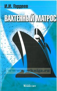 Вахтенный матрос. Учебное пособие. 3-е изд., перераб. и доп.