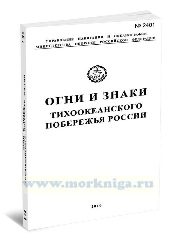 Огни и знаки Тихоокеанского побережья России. Адм №2401