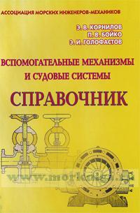 Вспомогательные механизмы и судовые системы. Справочник