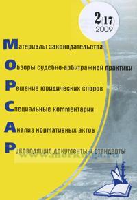 Обзор законодательных и нормативных актов для работников морского и речного флота. Выпуск №2(17)