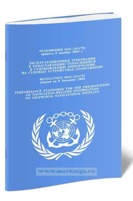 Резолюция MSC.191(79) Эксплуатационные требования к представлению относящейся к судовождению информации на судовых устройствах отображения