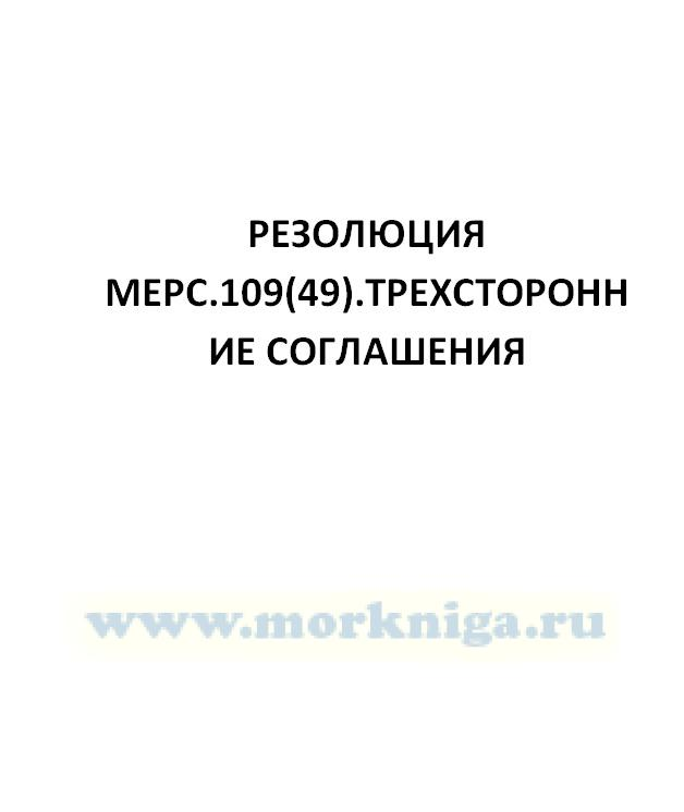 Резолюция МЕРС.109(49) Трехсторонние соглашения