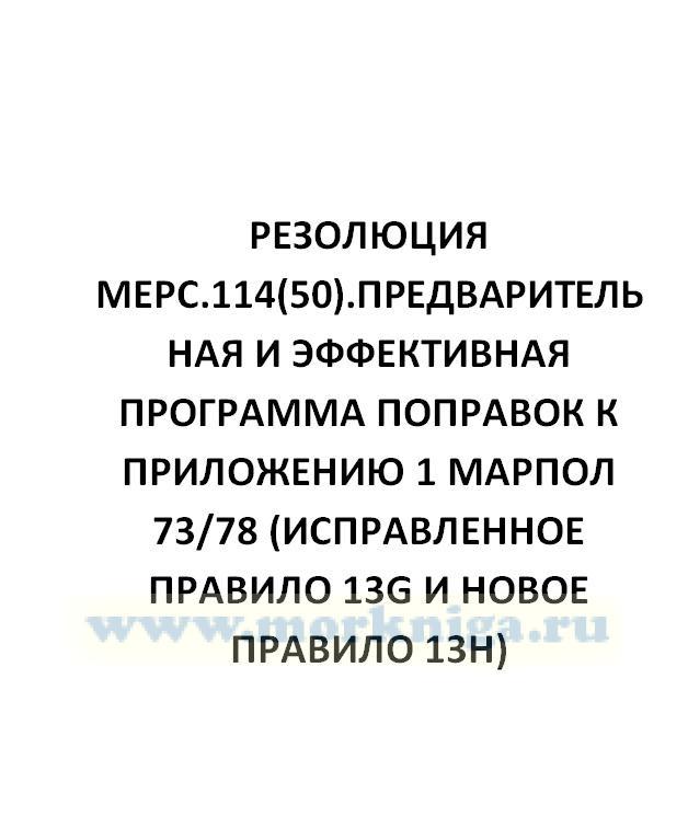 Резолюция МЕРС.114(50).Предварительная и эффективная программа поправок к приложению 1 МАРПОЛ 73/78 (Исправленное правило 13G и новое правило 13H)